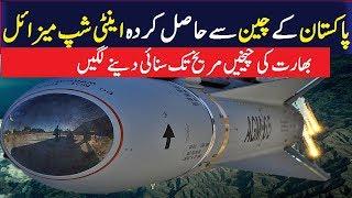 Pakistan China Dangerous Anti-Ship Missiles