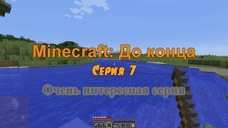 Minecraft: До конца Серия 7 Очень интересная серия