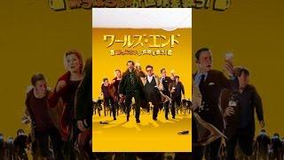 ワールズ・エンド 酔っぱらいが世界を救う! (日本語吹替版) thumbnail