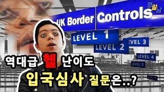 영국, 유럽여행 최악의 입국심사 질문들? - 입국심사 대참사 무슨 일이 있었길래...?