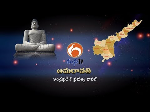 AP Medicinal and Aromatic Plants Board I Tirupati I LIVE I 28-06-2017