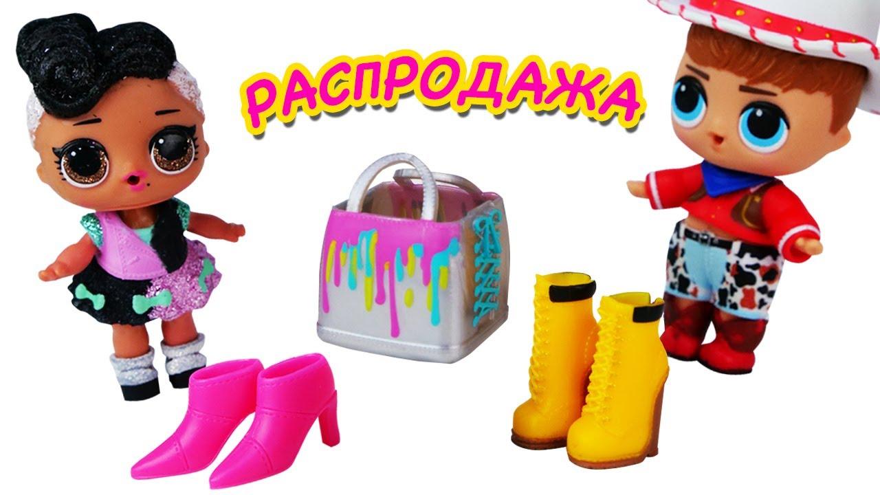 Куклы ЛОЛ устроили ГАРАЖНУЮ РАСПРОДАЖУ! Куколки LOL продают мамины вещи. Видео для девочек
