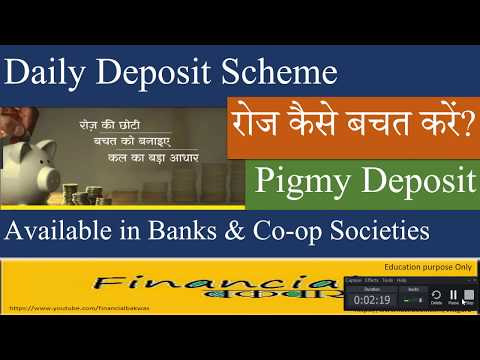 रोज कैसे बचत करें? Daily Deposit Scheme Pigmy Deposit Available in Banks and Co op Societies
