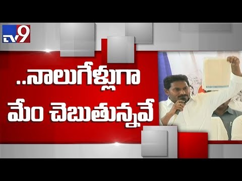 ys-jagan-addresses-media-we-are-explaining-same-from-past-4-years-tv9