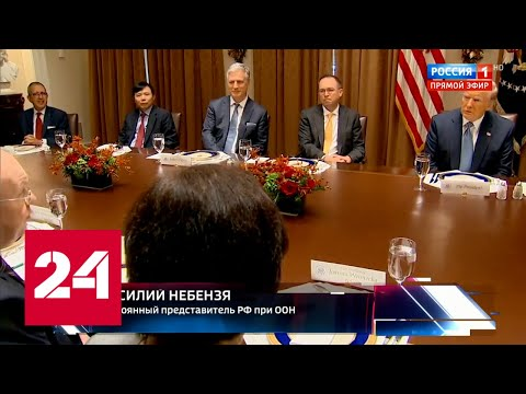 Трамп пообещал Небензе разобраться с невыдачей виз делегатам из России. 60 минут от 06.12.19