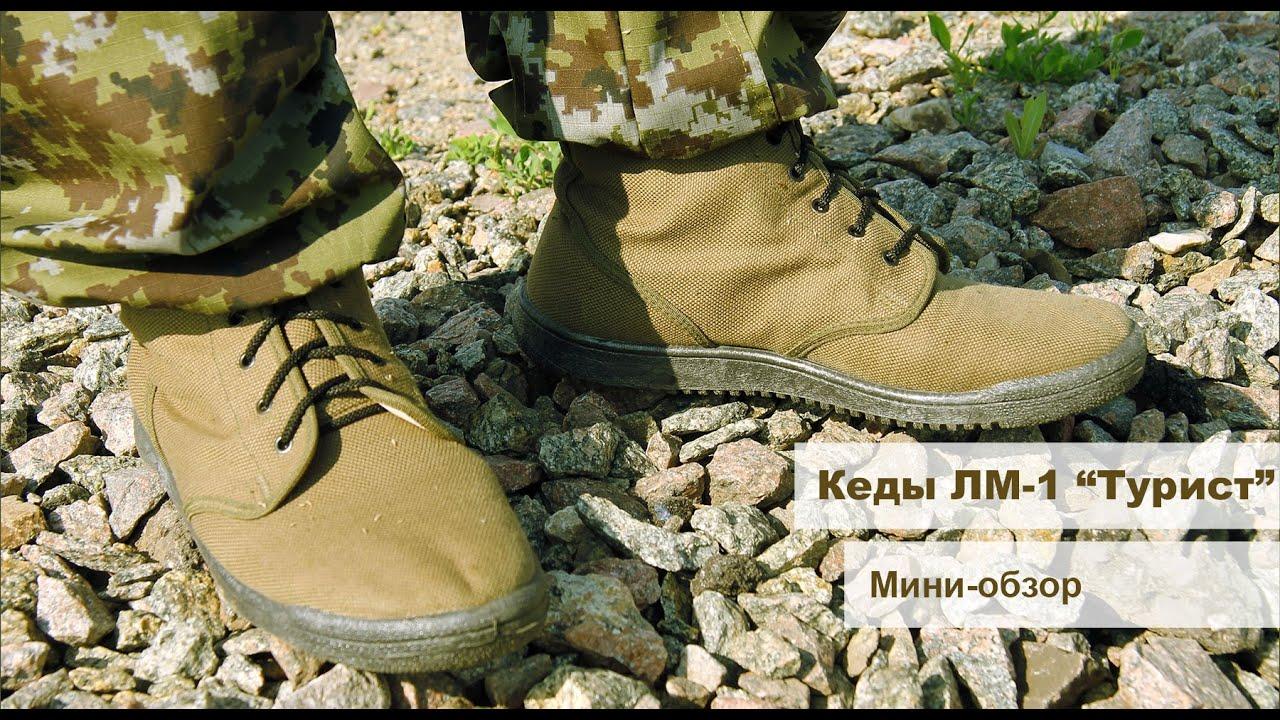 M-Tac кроссовки тактические Leopard койот - YouTube