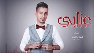 Omar Yassen - Ennabi | عمر ياسين - عنابي