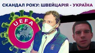 Швейцарія Україна Пятов Михайліченко Конопля коментують скандал