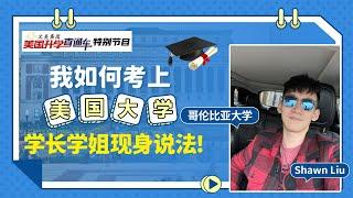 我如何考上美国名校?学长现身说法!Shawn Liu 录取学校:哥伦比亚大学 《美国升学直通车》特别节目 - YouTube