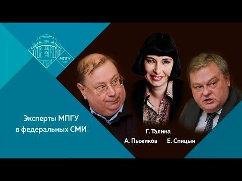 Е.Ю.Спицын, А.В.Пыжиков и