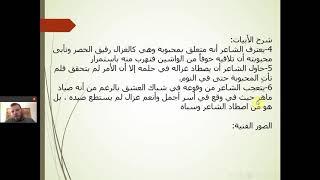 شرح قصيدة يا ليل الصب للصف العاشر مع الأستاذ إسلام القاعود Youtube