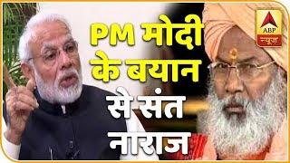 सत्ता का महाकुंभ: कुंभ में राम नाम की गूंज अब और तेज | ABP News Hindi