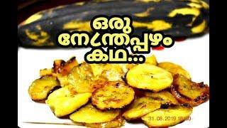 Kerala Banana Roast||Weight Gain for Childrens||നേ८ന്തപ്പഴ० വഴറ്റിയെടുത്തത്||Kitchen At Your Hands