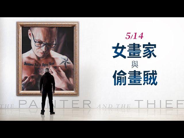 5.14《女畫家與偷畫賊》官方預告|整個故事就是藝術