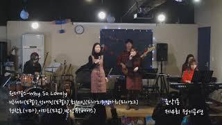원더걸스 Why So Lonely (cover.) 음악1동 제4회 정기공연 2018/12/22