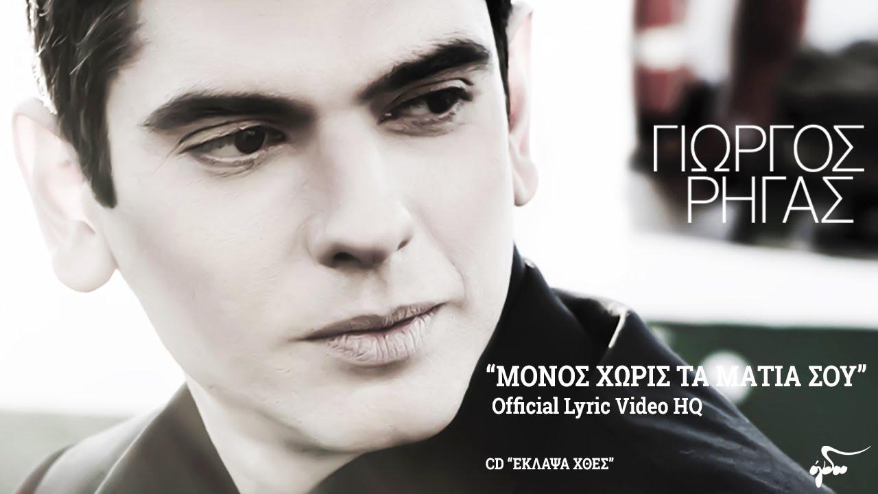 Γιώργος Ρήγας - Μόνος Χωρίς Τα Μάτια Σου (Official Audio Release HQ)