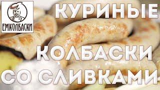 Готовьте колбаски на даче или для дачи - они не испортятся в дороге. Куриные колбаски-гриль.