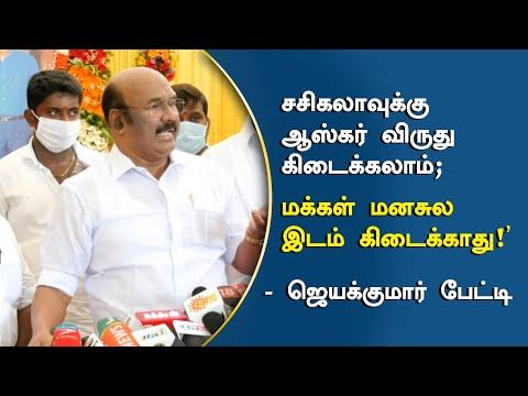 ex-minister-jayakumar-pressmeet-hindu-tamil-thisai