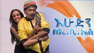 አስፋዉ እና ራኬብ (ዞማዋ) በእሁድን በኢቢኤስ/ Sunday With EBS Asfaw and Rakeb Zomawa Live Performance
