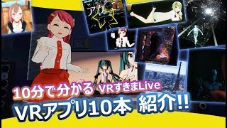 10分で分かる#1【VRアプリ10本紹介】by おきゅたんbot