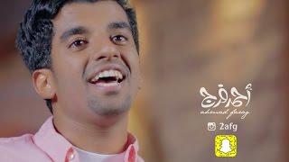 أحمد فرج -هـذا الـعـيـد جـانـا 2016 |  Hatha Al Eid Jana 2016 - Ahmed Farag