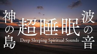 【超睡眠】神の島の波の音と夕焼けであっという間に寝てしまうパワースポット自然音1時間【沖縄・久高島】Deep Relaxing & Sleeping Sounds 1hour