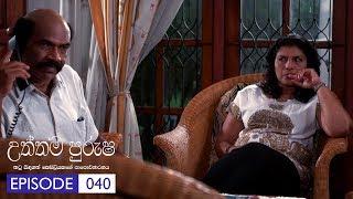 Uththama Purusha | Episode 40 - (208-07-30) | ITN Thumbnail