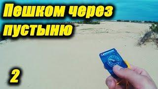 Пешком через пустыню. Поход через Алешковские пески. Военный полигон. Пора в Поход