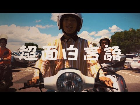 "MONO NO AWARE ""轟々雷音"" (Official Music Video)"