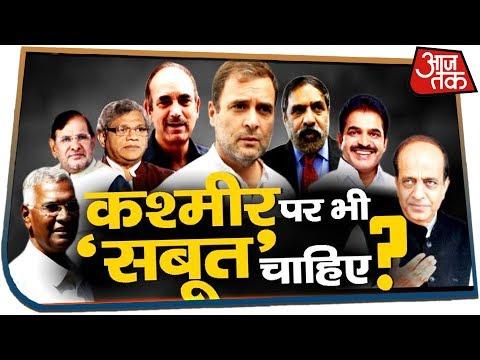 कश्मीर 'शांत' तो विपक्ष 'अशांत' क्यों? देखिए Dangal Rohit Sardana के साथ