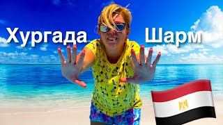 Египет 2021 Хургада или Шарм Эль Шейх Бассейн на крыше Хургада 2021 Отдых в Египте 2021