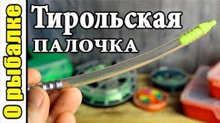 Тирольская палочка для рыбалки на донку,когда применять и как оснастить.