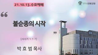 2021년 10월 13일 수요 오전예배 설교 박효범 목사