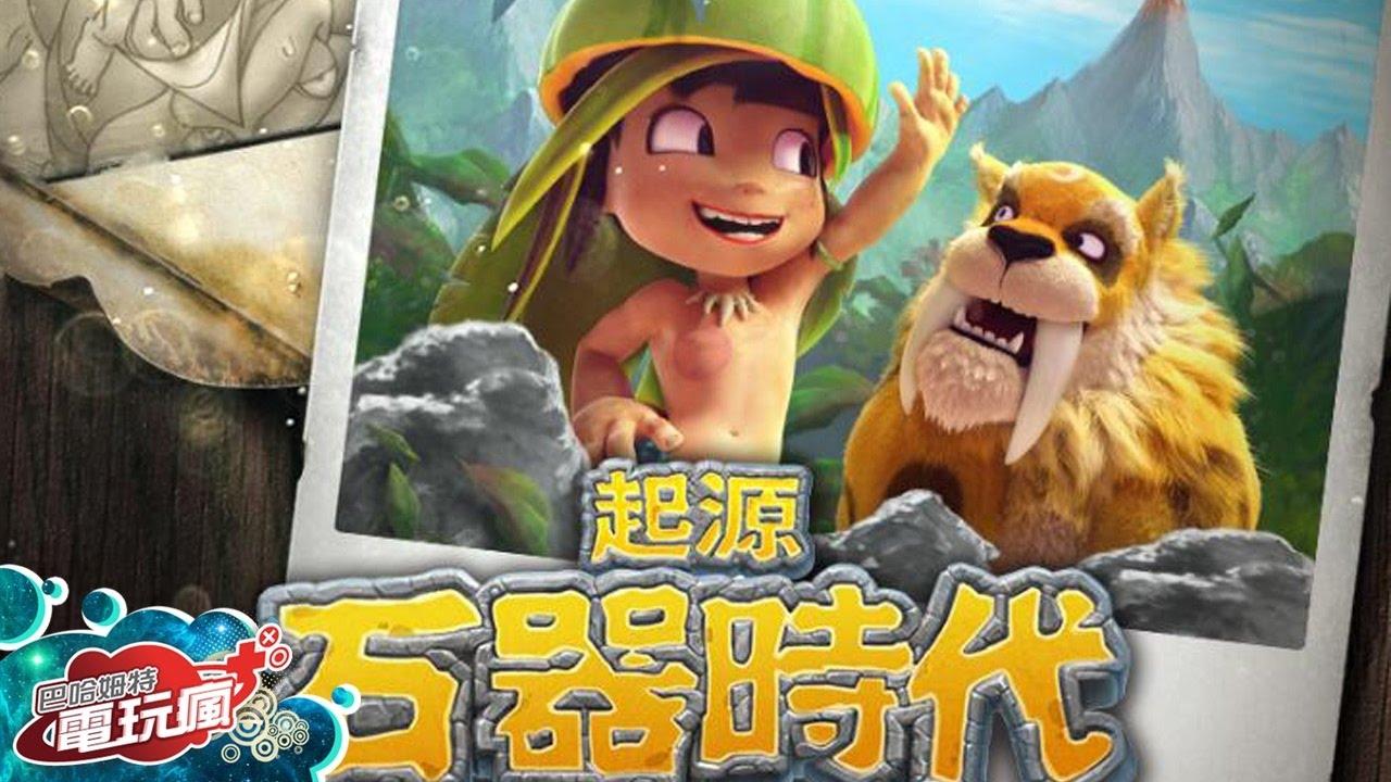 《石器時代:起源 Stone Age Begins》開局訓練大全 - YouTube