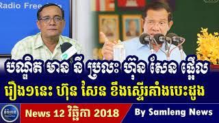 បណ្ឌិត មាស នី ភ័យព្រួយរឿងសុវត្ថិភាពផ្ទាល់ខ្លួន, Cambodia Hot News, Khmer News Today