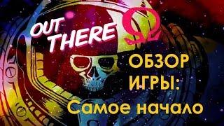 Out There - Обзор Игры Самое Начало, обучение #1