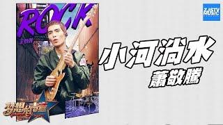[ CLIP ] 萧敬腾《小河淌水》《梦想的声音》第4期 20161125 /浙江卫视官方HD/