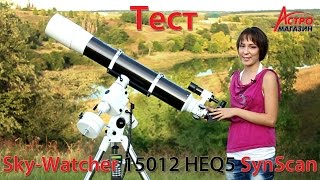 Обзор телескопа Sky-Watcher BK15012 на монтировке HEQ-5