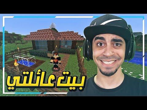 عائلة سيد #2 : انطردت من القرية 😭 !!! و قررت اسكن في بيت احلامي 😍 !!!