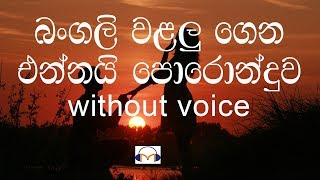 Bangali Walalu Karaoke (without voice) බංගලි වළලු ගෙන එන්නයි