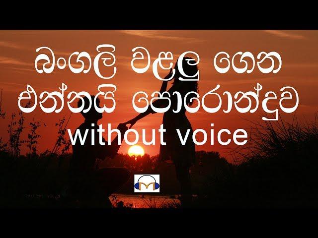 Bangali Walalu Karaoke (without voice) ????? ???? ??? ??????