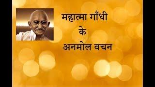 Mahtma Gandhi Quotes  in Hindi ।। महात्मा गाँधी के अनमोल विचार ।। Gandhi jayanti Special
