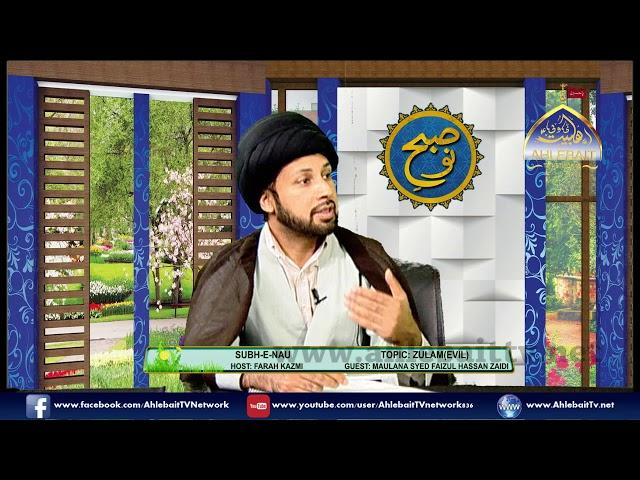 Ayatullah Sheikh zakzaky Aur Unke Bacho Ki Shahadat l Maulana Syed Faizul Hassan Zaidi l Farah Kazmi