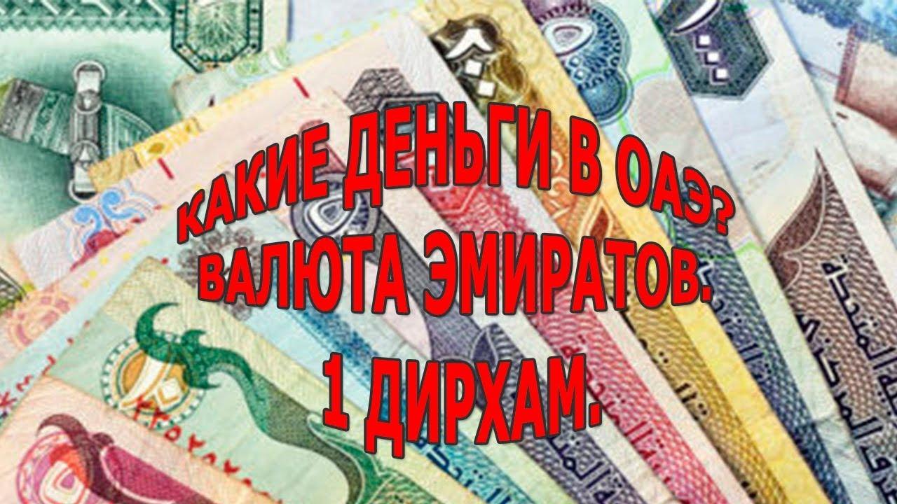 Какие деньги в ОАЭ|Валюта в Эмиратах|1 Дирхам