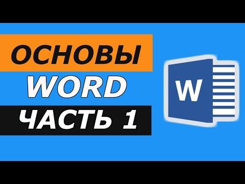 Основы Microsoft Word. Ворд для начинающих.  часть 1