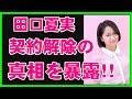 【悲報】アイドル田口夏実の契約解除理由…中身がヤバいwww