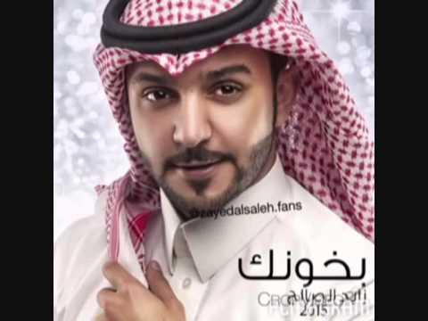 زايد الصالح بخونك 2015  الاصليه