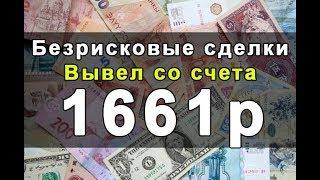 Безрисковые сделки. Снял со счета 1661 р