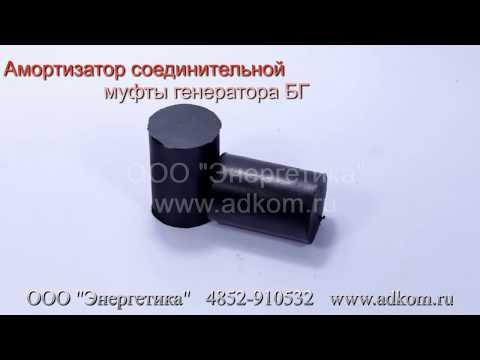 Амортизаторы (резиновый палец) соединительной муфты к генераторам БГ и ГСФ - видео