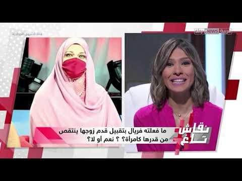 فريال التي ظهرت على الهواء تقبل قدم زوجها: المرأة الجزائرية حرة وزوجي يستحق ما فعلته | نقاش تاغ  - نشر قبل 21 ساعة